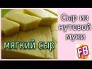 Сыр из нутовой муки Мягкий и вкусный сыр