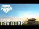 WoT Blitz: Т49 ПТУР   Арта В Блице   Трейлер к Обзору