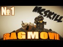 McSkill-Movie-№1-Что то новенькое