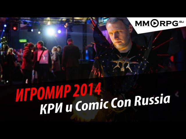 Игромир 2014: КРИ и Сomic Сon Russia.