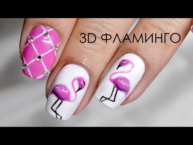Объемный дизайн гель лаком рисунок Фламинго