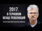 Эдуард Лимонов. В терновом венце революций