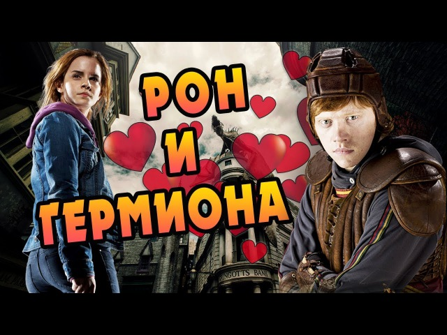 Почему Гермиона Выбрала Рона?