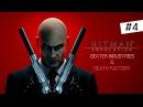 Hitman Absolution 4 Прохождение Dexter Industries и фабрика смерти