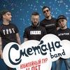 СМЕТАНА band | 19 апреля | Барнаул