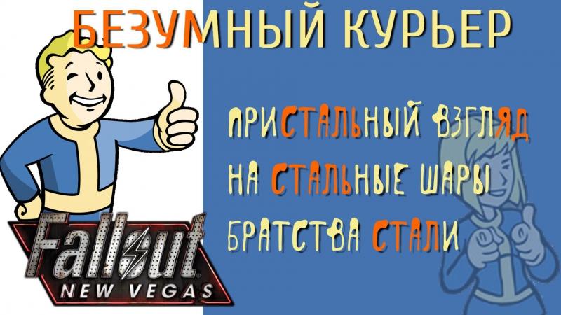 Пристальный взгляд на стальные шары Братства Стали [Fallout NV, Season 2, Episode 1]