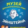 Музей Занимательных Наук ЭйнштейниУм Калининград