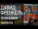 Лекция фотокорреспондента «Медиазоны» Давида Френкеля «Фотография протеста от Трафальгарской до Болотной»