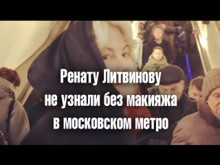 Ренату Литвинову не узнали без макияжа в московском метро