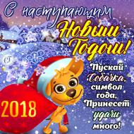 Новый Год 2018 Год Собаки Поздравления
