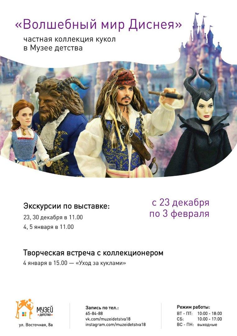 Афиша Ижевск Выставка коллекции кукол «Волшебный мир Диснея»