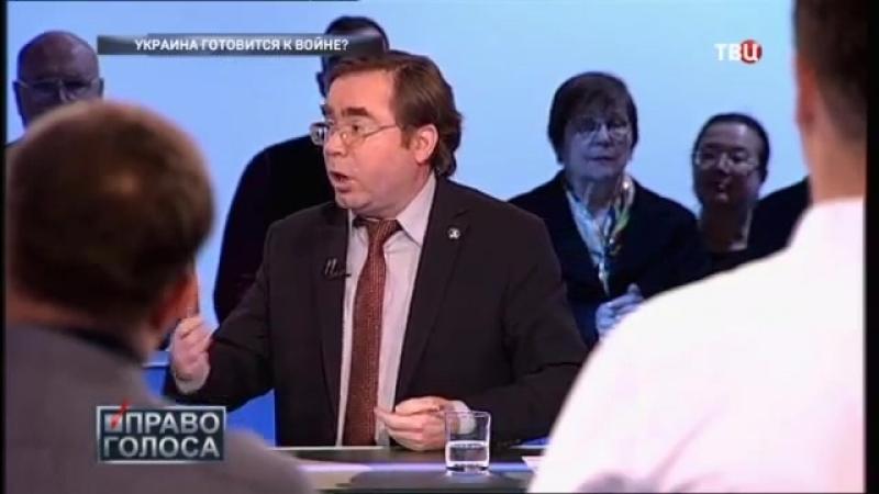 Украина готовится к войне Право голоса