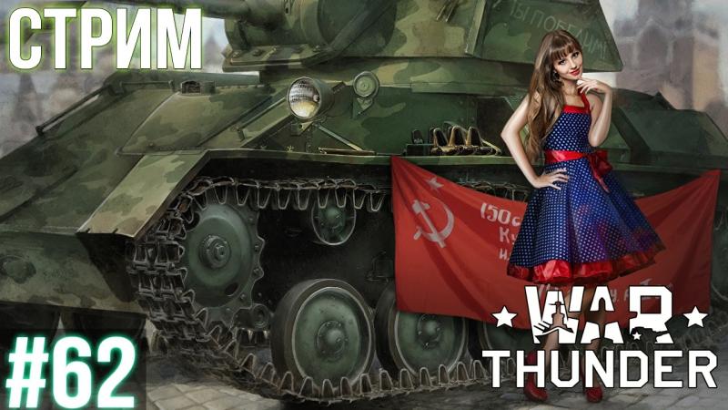 War Thunder: ИС-1! Т34-85! ИСУ-152! Як-1! ЛаГГ-3-8! ББ-1! И-16 тип 10! И-153 Жуковского!