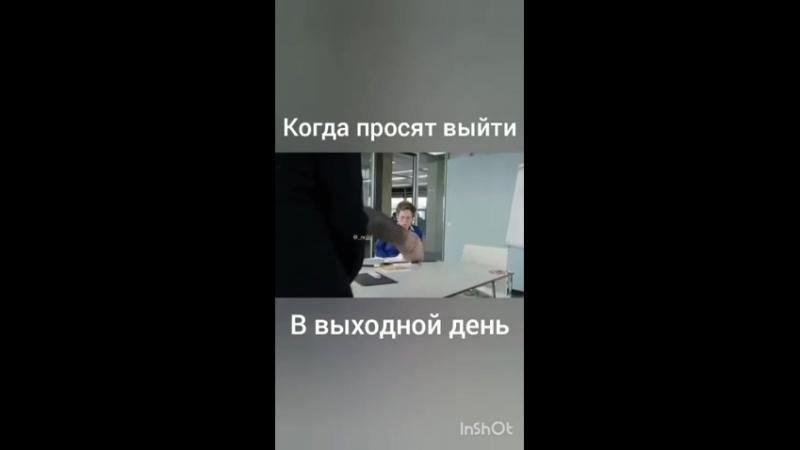 91653783_Kogda_prosyat_vyjjti_v_vykhodnojj-wap_sasisa_ru.mp4
