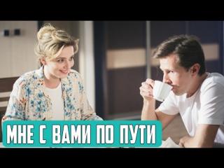 Мне с вами по пути (Анонс 2017) [vk.com/zona_cinema]