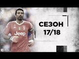 Джанлуиджи Буффон | Сезон: 2017-2018