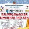 Открытая Владикавказская Школьная Лига КВН