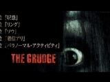 Проклятие(The Grudge)2004.1080p