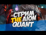 TheAion 3.0 Quant Крафт драконика )) #65