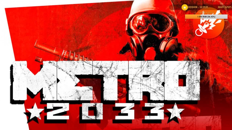 METRO 2033 REDUX - ВСЁ СНАЧАЛА! СТРИМ-НОСТАЛЬГИЯ!