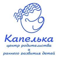 Логотип Капелька - беременность и роды Новосибирск