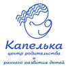 Капелька - беременность и роды Новосибирск