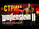 Wolfenstein II: The New Colossus (стрим)