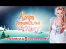 Алиса в Зазеркалье на льду - Ледовое шоу в Алматы 17 и 18 декабря, Almaty Arena