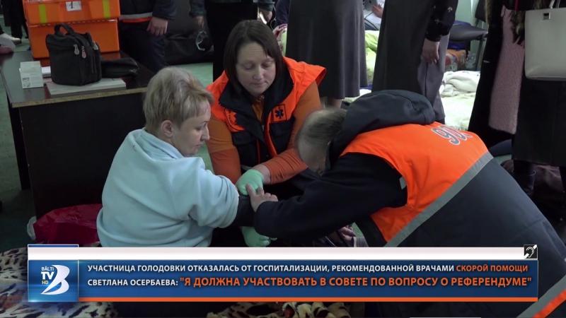 Участница голодовки отказалась от госпитализации, рекомендованной врачами Скорой помощи
