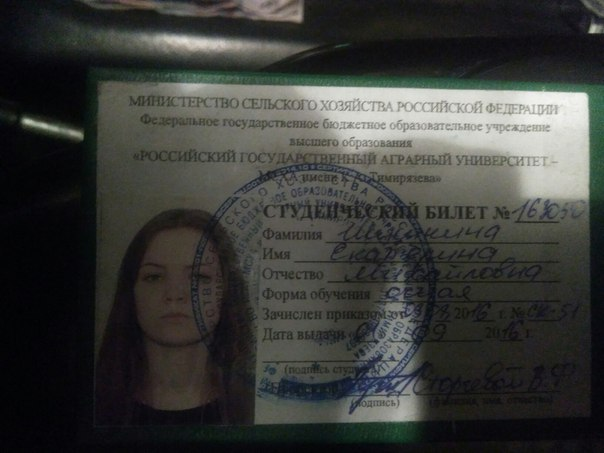 Найден студенческий билет,в автобусе  24-костино. Потеряшка студенческ