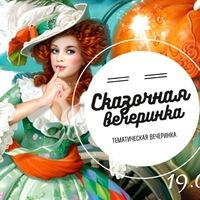 Логотип partytime24 Организация тематических мероприятий