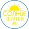 СОЛНЦЕВНУТРИ велосипеды и самокаты
