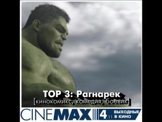 Выходные в CINEMAX - репертуар 4 ноября (город Алматы)