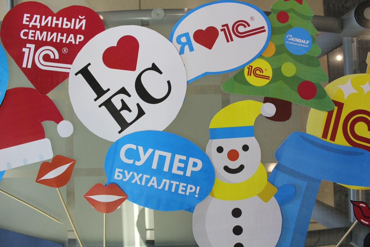 Единый семинар «1С» – место встречи бухгалтеров Ростова и области