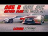 Лоб в Лоб 96: 2018 Aston Martin DB11 V8 против 2018 Lexus LC500 [BMIRussian]
