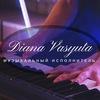 Диана Васюта