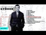 Александр Буйнов - Все дела (Альбом 2004)