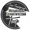 СПб Музыкально-Драматический Театр