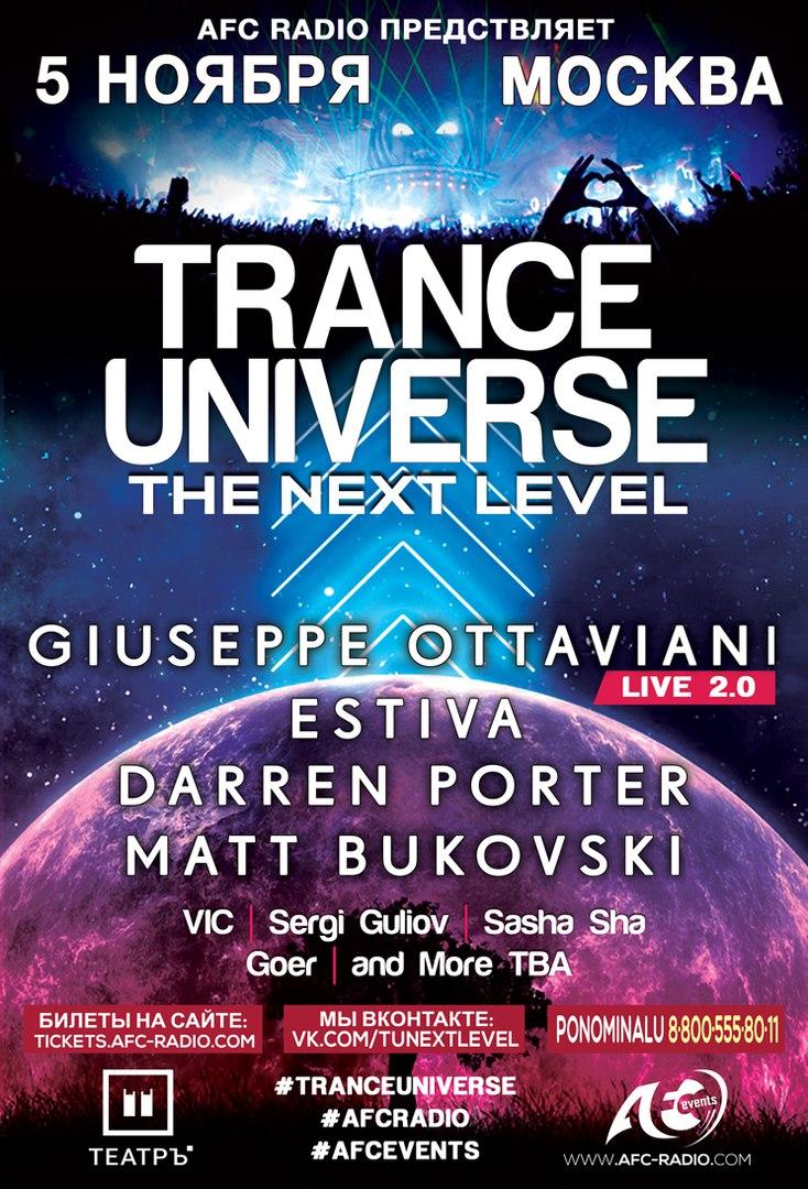 Афиша Trance Universe: The Next Level 5 ноября Мск