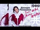 ТАТАРСКИЕ ПЕСНИ – ФЕВРАЛЬ 2018 ⁄⁄ Яңа Җырлар!