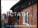 Трагедия в Павлове - там при пожаре жилого дома погиб 10 летний ребенок