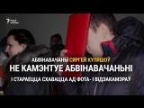 Кобрынскага міліцыянта судзяць па абвінавачаньні ў зьбіцьці падчас затрыманьня