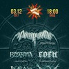 3.12 Metal Fest ★ Ретрием, Eden, Bizantia и др