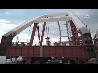 Ход строительства Крымского моста. Подъем автодорожной арки
