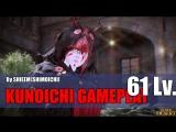 RUENG Kunoichi- Shimoichi - Прикольный патыч, но Шими пошел копать...