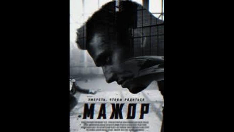 Мажор - Сезон 1 - Серия 2 - криминальная драма