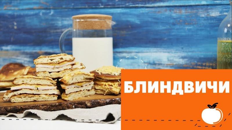 Блиндвичи: сэндвичи из оладий [eat easy]