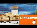 Блиндвичи сэндвичи из оладий eat easy