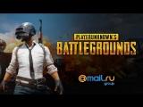 Учусь играть.купила на pubg.mail.ru Playerunknowns Battlegrounds