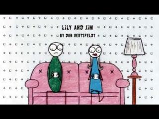 Лили и Джим / Lily and Jim / 1997 / Дон Херцфельд